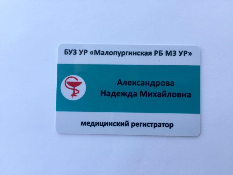 Малопургинская РБ МБ УР