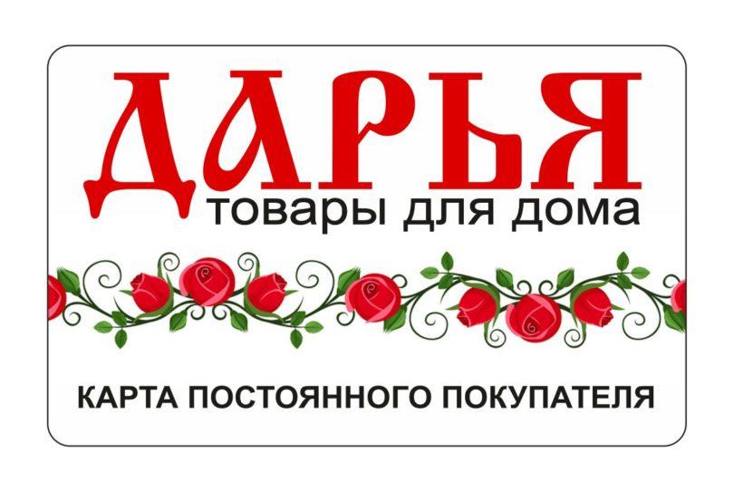 Магазин Дарья