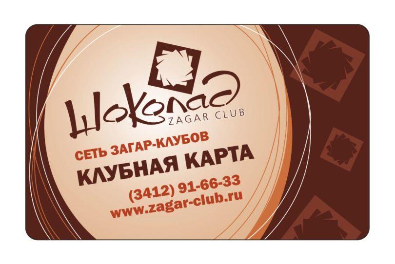 Загар-клуб Шоколад