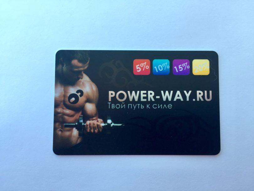 Power-Way