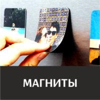 Меню_магниты