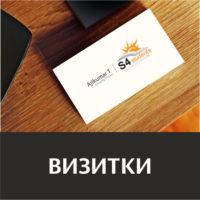 Меню_визитки